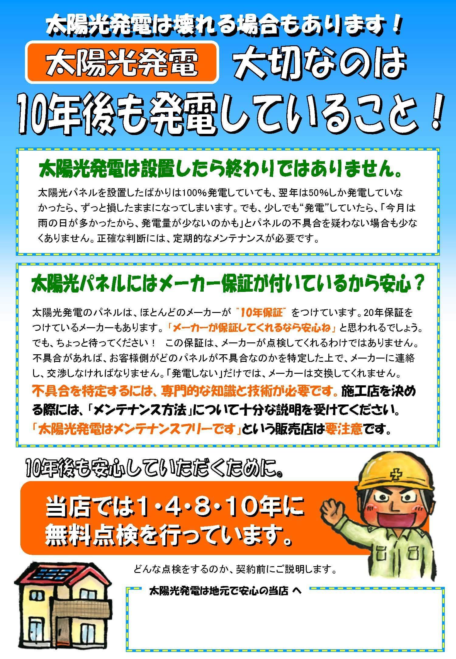 太陽光発電チラシ【7パターン紹介】