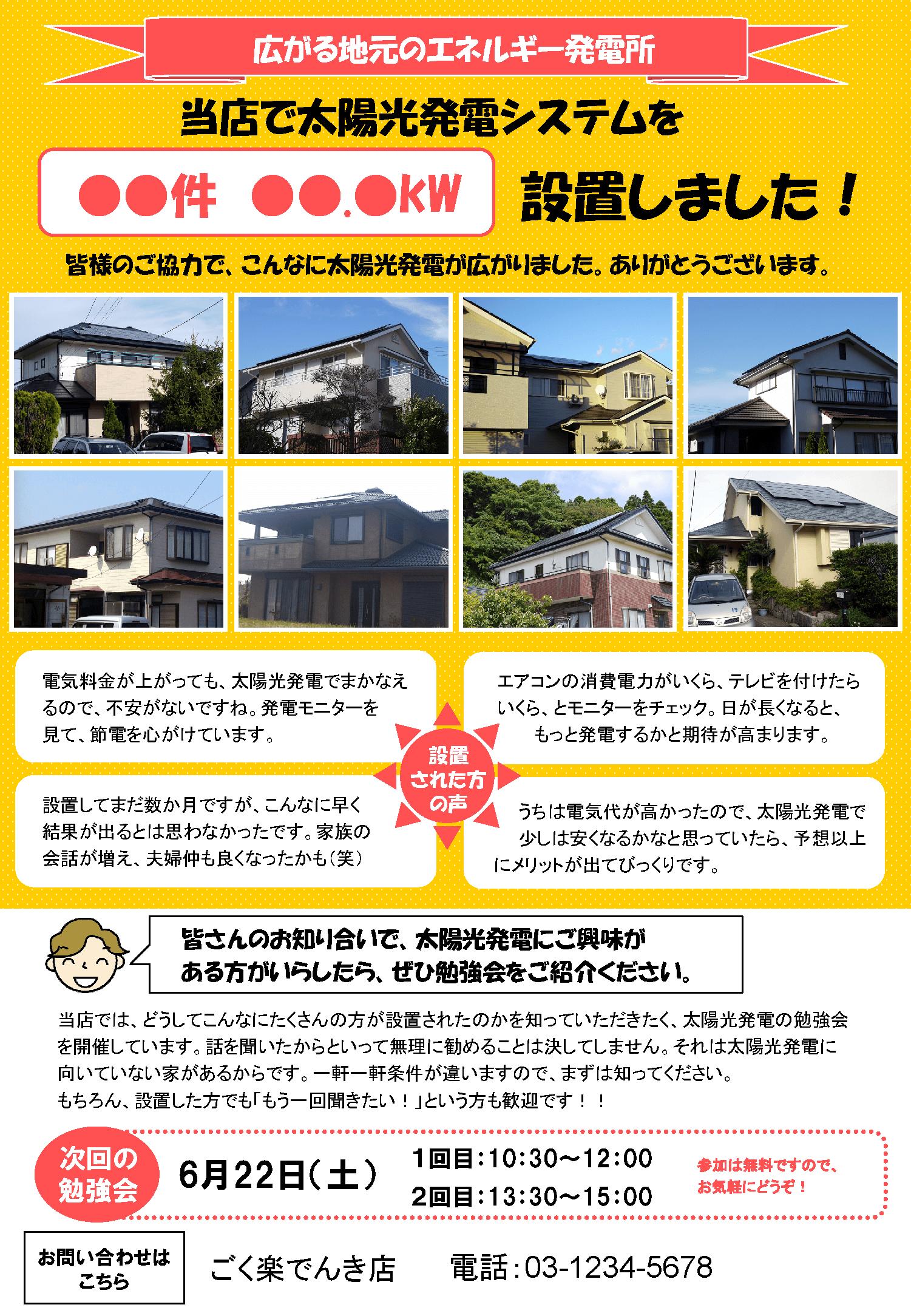 太陽光発電・エネルギー関連【14枚のチラシ】