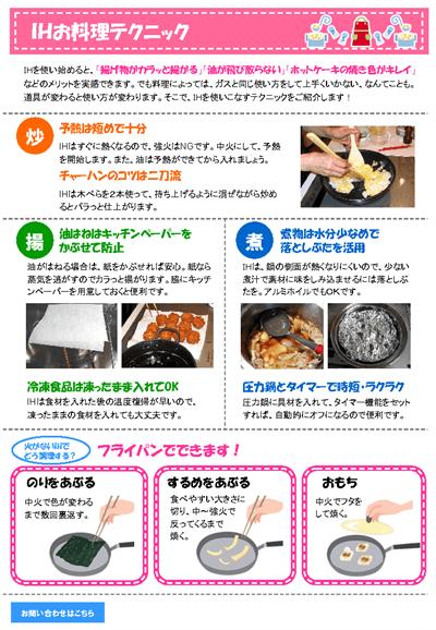 IHクッキングヒーター IHお料理テクニックチラシ
