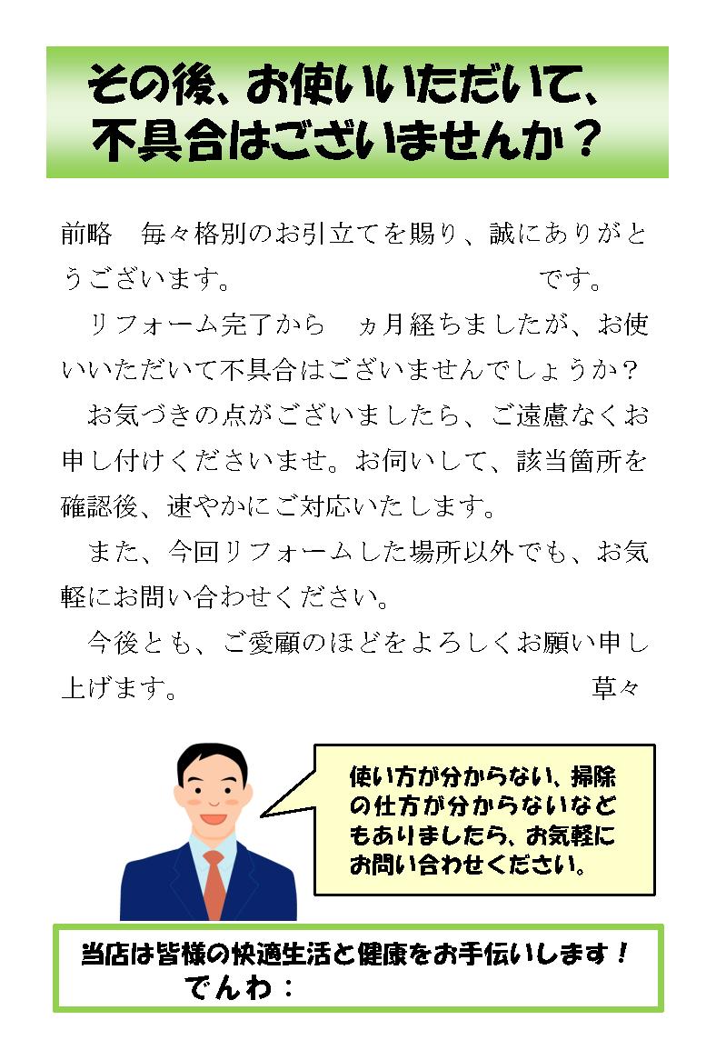 リフォーム【工事後・3ヶ月後・1年後】アンケートハガキ