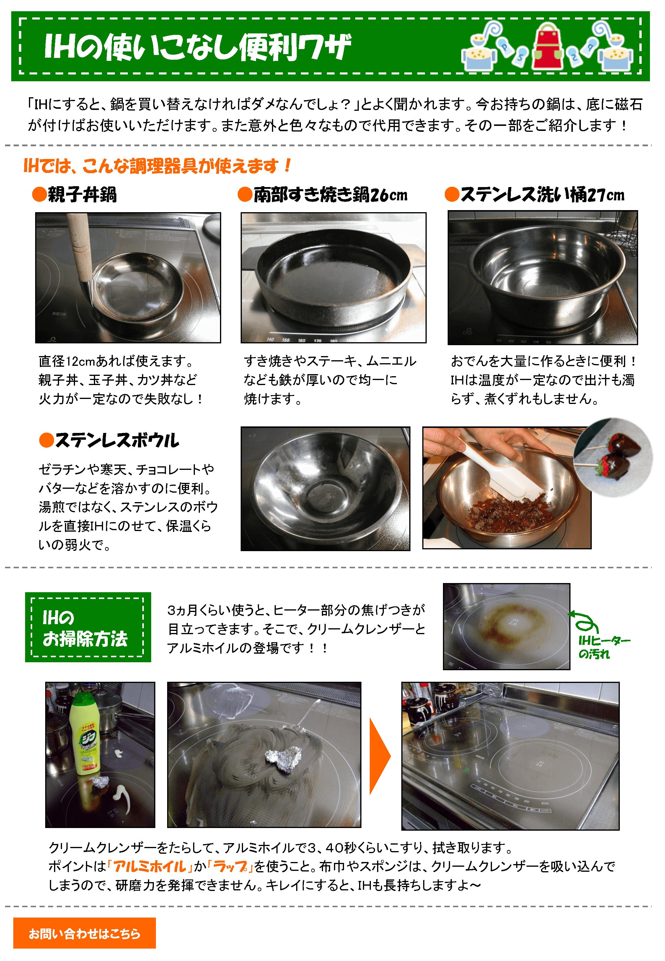 IH対応 お鍋の底の見分け方&お掃除チラシ