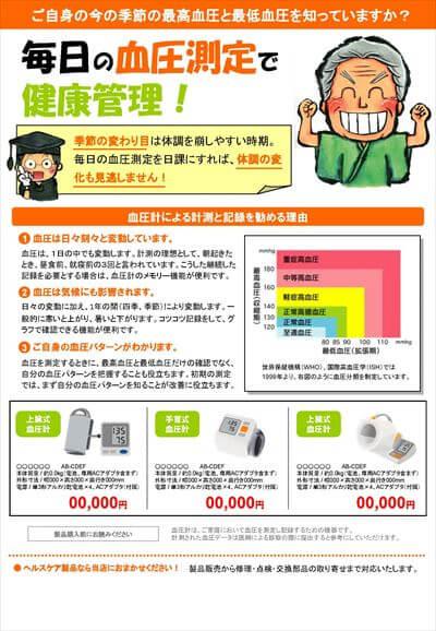 健康器具 血圧計のチラシ