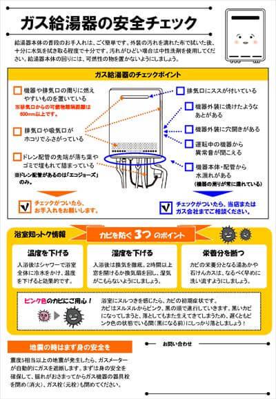 ガス給湯器のチェックシートチラシ
