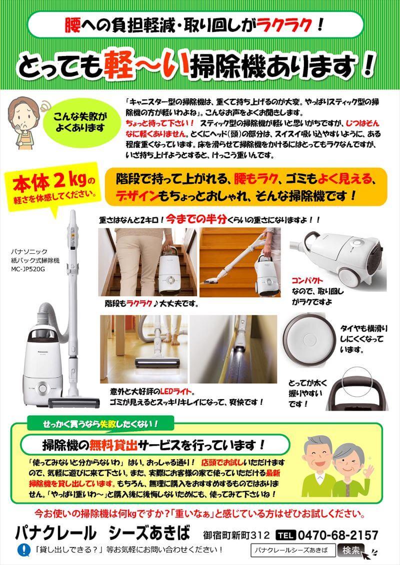 パナソニック MC-JP520G キャンペーン用チラシ