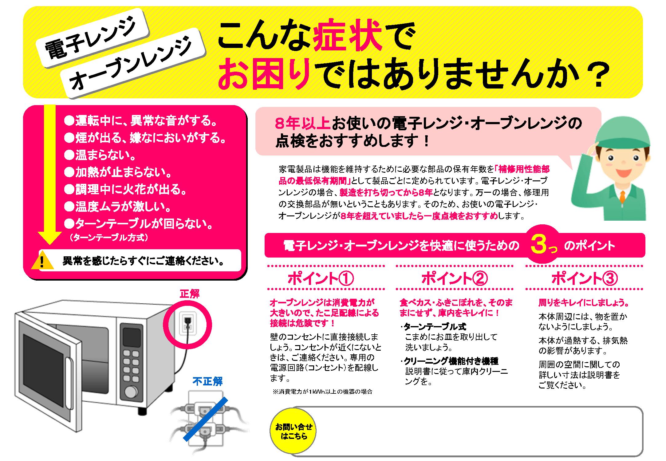 点検チラシ【電子レンジ・オーブンレンジ】