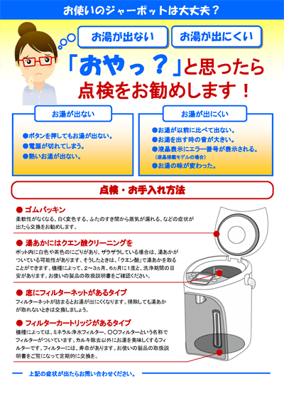 点検チラシ【ジャーポット】