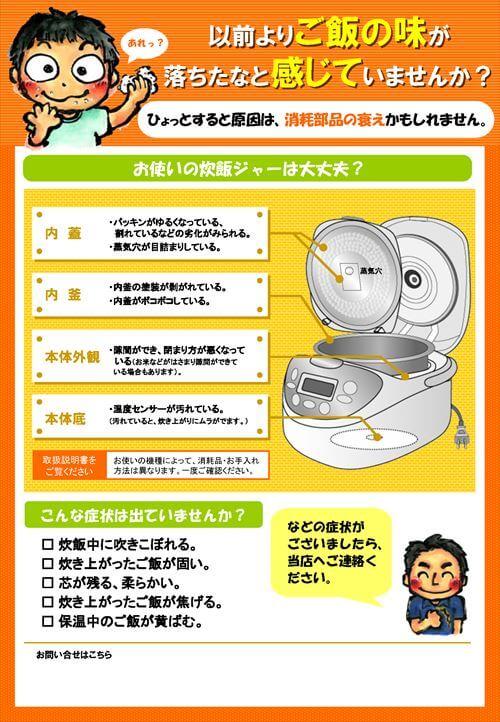 炊飯器点検チラシ【高級モデルをお使いの方に】