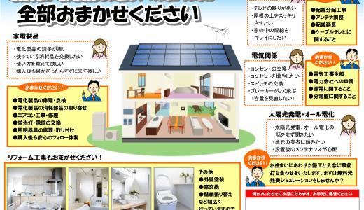 家の困りごと解決チラシ 電気と住まいのプロ