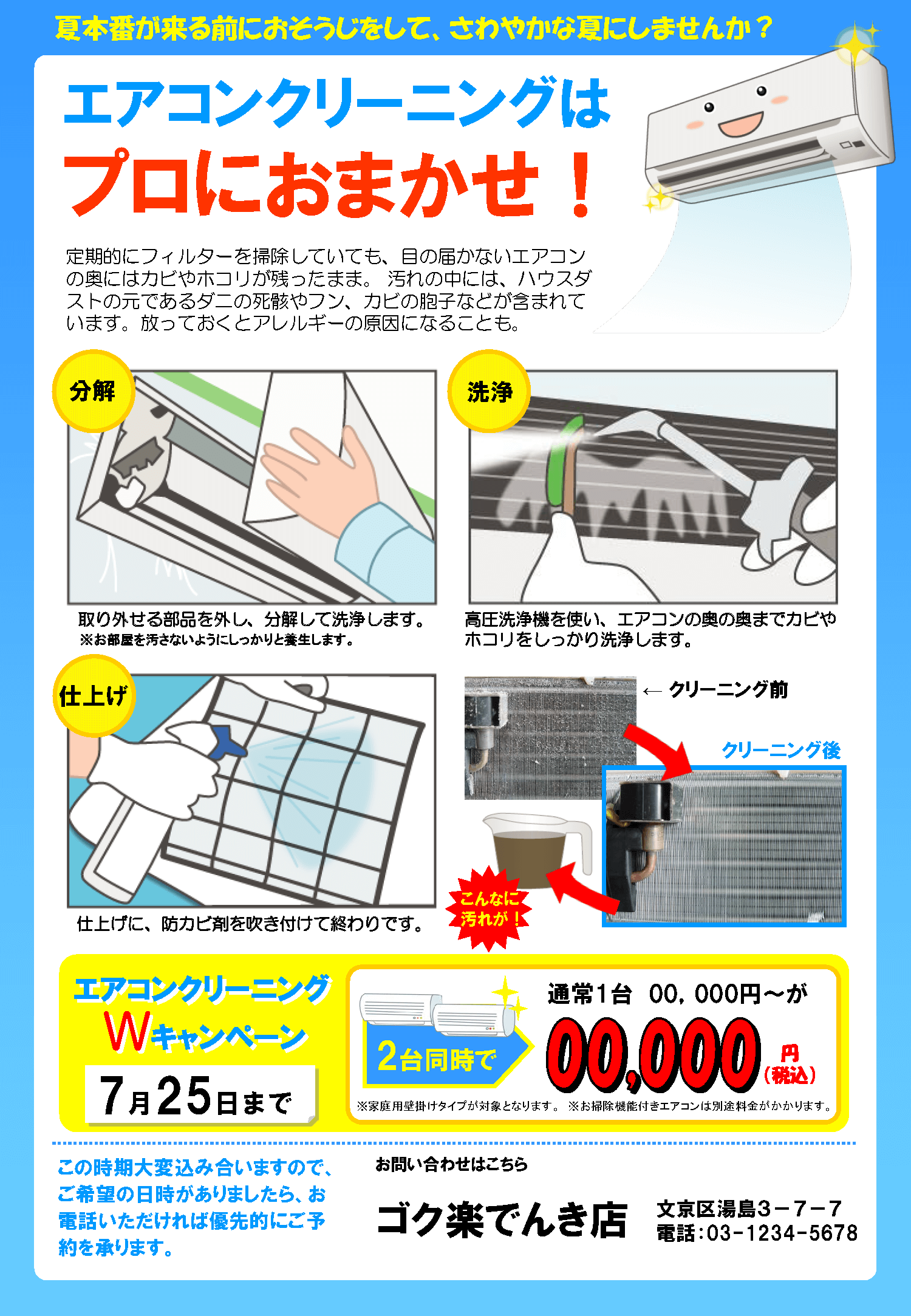 エアコンクリーニング01